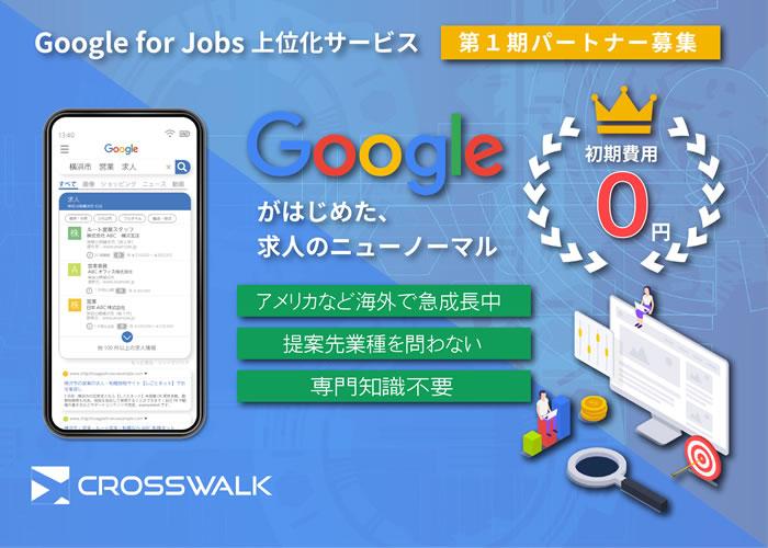 「Googleしごと検索上位化」パートナー募集イメージ